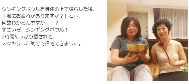 佐々木舞子さま