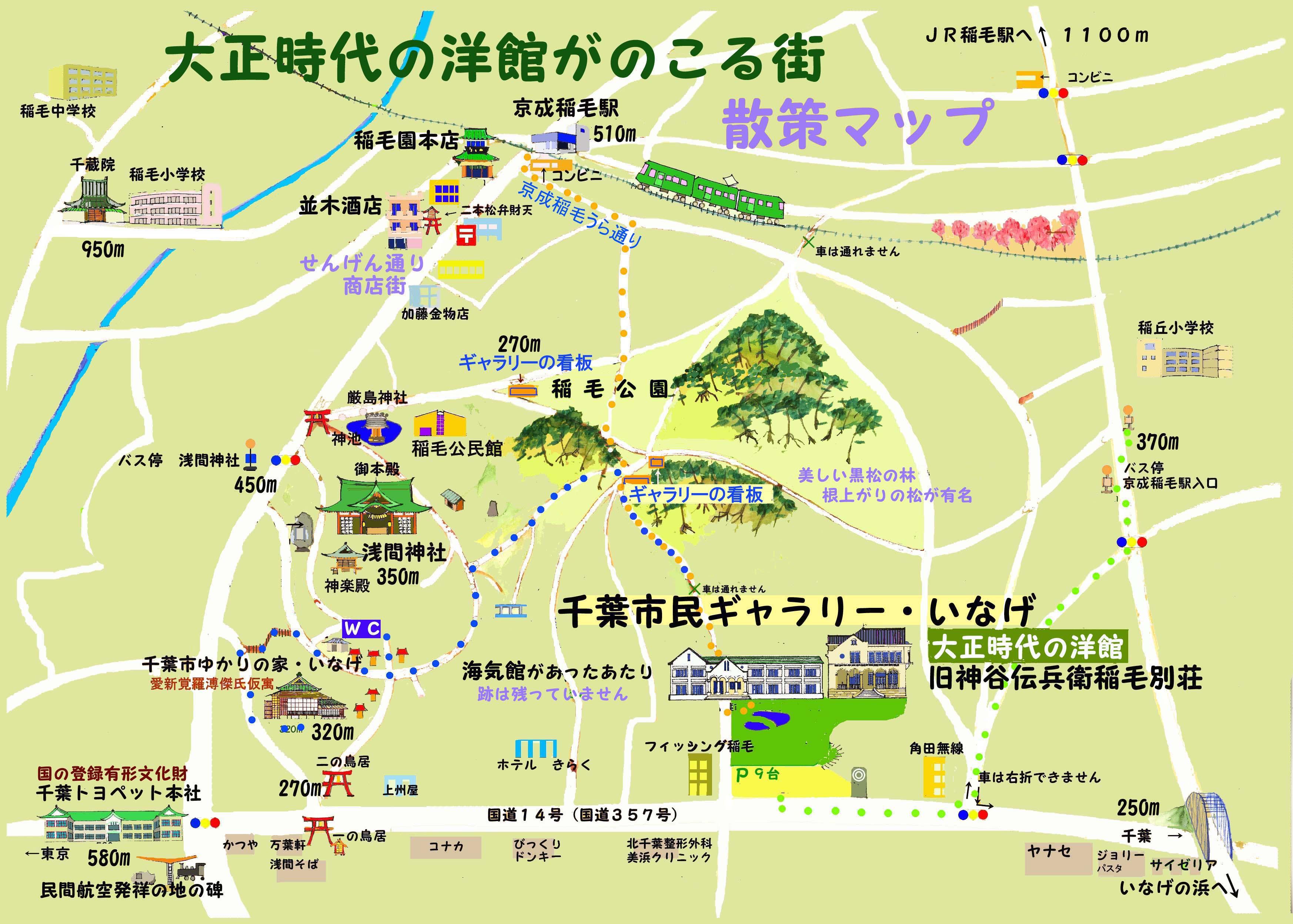 稲毛お散歩マップ