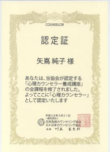 心理カウンセラー認定証 001